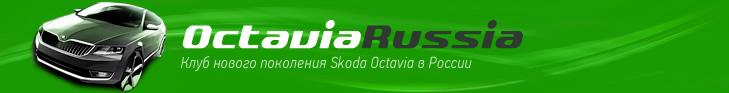 Skoda Octavia ���� ������