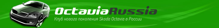 Skoda Octavia клуб Россия